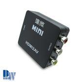 【HA04豪華黑】HDMI to AV影音轉換器