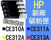 HP [一組四色] 全新副廠碳粉匣 CP1025  CP1025NW ~CE313A CE310A CE311A CE312A