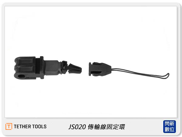 【分期0利率,免運費】TETHER TOOLS JS020 傳輸線固定環 固定座 連接線安全環 for 相機(公司貨)