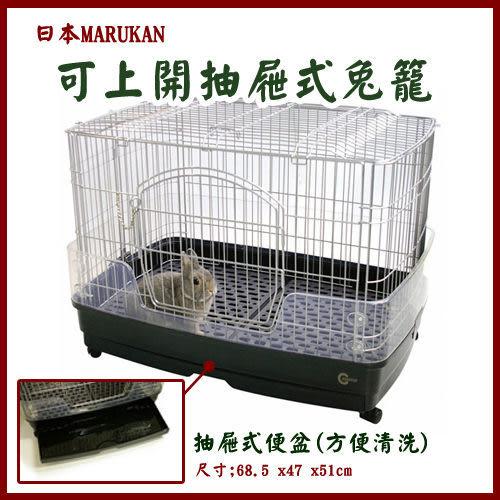 『寵喵樂旗艦店』日本MARUKAN可上開抽屜式兔籠~MR-305