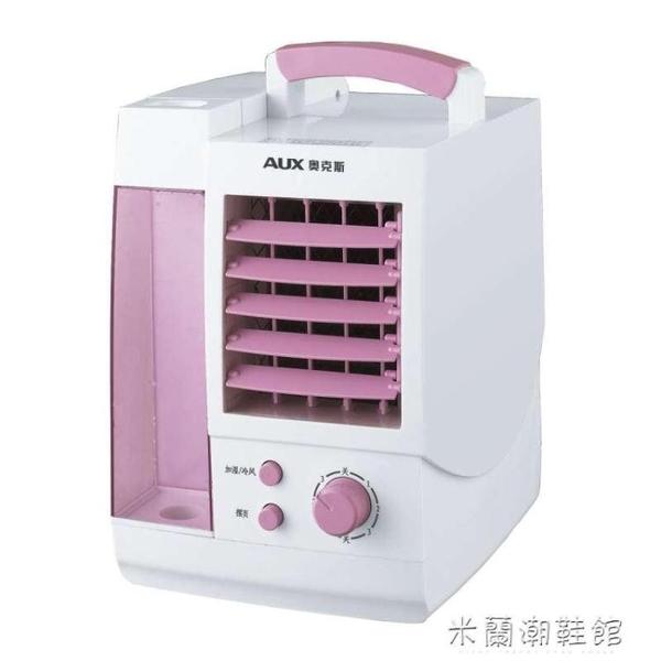 水冷扇 220V冷風扇 空調扇單冷FLS-L15A小空調 制冷迷你冷氣機水冷空調 快速出貨YYJ