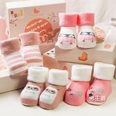 (百貨週年慶)兒童襪子嬰兒襪子禮盒毛圈襪4雙裝棉襪0-1歲鬆口彈性大柔軟冬季加厚保暖襪