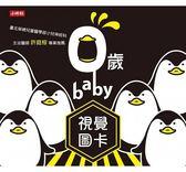 【小時報】0歲baby視覺圖卡