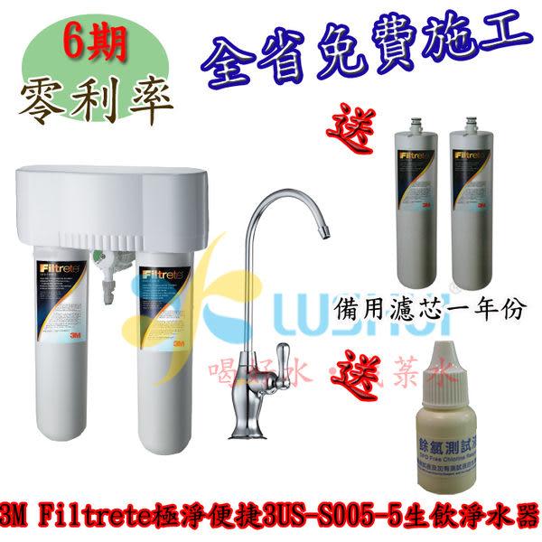 3M Filtrete極淨便捷3US-S005-5生飲淨水器....【送安裝】【分期零利率】【送第2年濾心】