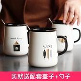馬克杯 咖啡馬克杯陶瓷喝水杯子創意潮流辦公室可愛女男生帶蓋勺情侶家用【幸福小屋】