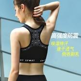 運動內衣女防震跑步聚攏定型高強度專業健身美背文胸bra瑜伽背心