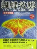 【書寶二手書T7/心靈成長_OHI】蝴蝶效應(最新精華版)_石山水