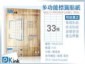 Pkink-多功能A4標籤貼紙33格 (10包/箱)/超商貼紙/貨運貼紙/拍賣條碼貼