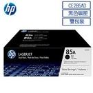 HP CE285AD原廠黑色(雙包裝)碳粉匣 適用(LJP1102/P1102w/M1132/M1212原廠品)◆永保最佳列印品質