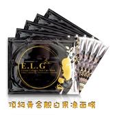 【依洛嘉】 新升級--頂級黃金靚白面膜(20入)