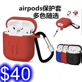 蘋果耳機Airpods保護套 加厚airpods耳機保護套 iPhone無線藍牙耳機矽膠保護套 含掛勾【J279】