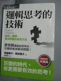 【書寶二手書T1/行銷_HOZ】邏輯思考的技術-寫作、簡報、解決問題的有效方法_照屋華子