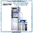 《沛宸AQUATEK》AQ-1223三溫冰冷熱直立式飲水機◆熱交換系統◆內置TF104標準型逆滲透◆贈全台安裝