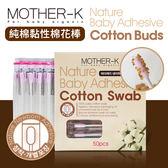 韓國MOTHER-K 100%純棉 純棉黏性棉花棒