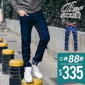 潮流素面窄管牛仔褲【NQ950001】