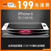 【金士曼】 滿版 鋼化 玻璃保護貼 iphone X Xs MAX XR iphone8 i8 i7 i6 i5 玻璃貼