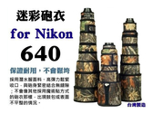 Nikon AF-S 600mm F4G ED VR 大砲專用迷彩砲衣‧100%台灣製造‧6期0利率  非FL鏡