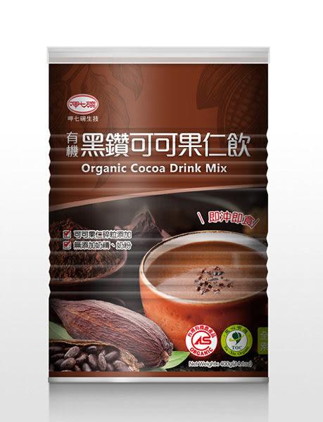 呷七碗生技~有機黑鑽可可果仁飲400公克/罐