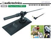 《飛翔無線》audio-technica 鐵三角 AT-9942 槍型單聲麥克風 攝影機相機用 AT9942