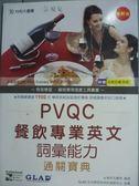 【書寶二手書T2/大學商學_PLS】PVQC餐飲專業英文詞彙能力通關寶典_有光碟
