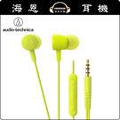 【海恩數位】日本鐵三角 ATH-CKL220i iPhoen線控耳機 亮綠色 鐵三角公司貨