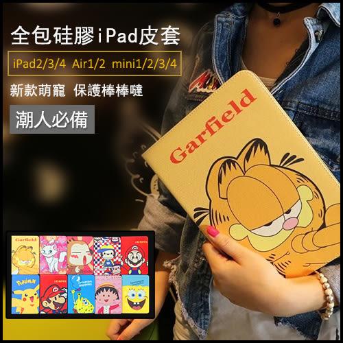 有間商店 iPad2 3 4 Air1 2 mini1 2 3 4 全包卡通圖案 休眠平板保護套 (700018-66)