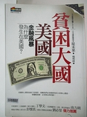 【書寶二手書T5/社會_B5J】貧困大國美國:為什麼發生在美國?_堤未果