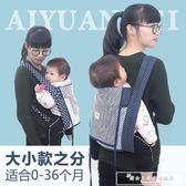 初新生嬰兒背帶四爪綁帶前抱后背式傳統四季寶寶背帶透氣老式夏季『韓女王』