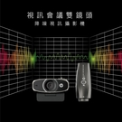 預計7月中到貨 降噪視訊攝影機/w600/USB隨插即用/雙鏡頭/HP惠普/運費另計/H&D東稻家居