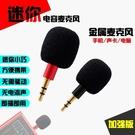 麥克風 迷你麥克風無線收聲麥手機小型戶外手機直插話筒插聲卡專用電容麥