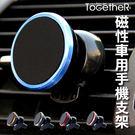 ToGetheR+【CBT01】簡約質感款磁性車用出風口手機支架(五色)