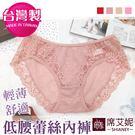 低腰蕾絲內褲 柔軟舒適 4色售 台灣製 no.7708-席艾妮SHIANEY