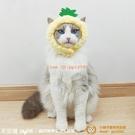 可愛菠蘿貓帽子寵物飾品布偶頭飾小貓搞笑變裝貓咪頭套【小獅子】