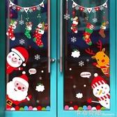 聖誕節裝飾品店鋪氛圍場景布置櫥窗裝飾玻璃門貼紙雪花樹老人掛件 卡布奇諾