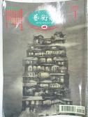 【書寶二手書T2/雜誌期刊_BAP】藝術家_284期_國家藝術村現況專輯