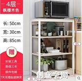 廚房置物架落地多層微波爐架家用烤箱三層儲物架子廚房用品收納架 NMS創意空間