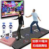 舞霸王高清雙人跳舞毯 電視電腦兩用加厚 家用按摩無線抖音跑步機