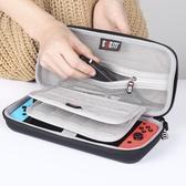 switch收納包任天堂主機保護套硬殼防摔硬包