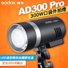 【預購下單再送蔡司200入】開年公司貨 AD300 PRO Godox 閃光燈 口袋燈 AD300Pro 神牛 屮U0