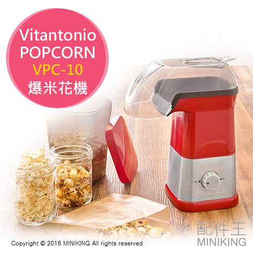 【配件王】日本代購 空運 Vitantonio VPC-10 爆米花機 POPCORN 范倫鐵諾 親子DIY