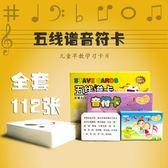 兒童幼兒鋼琴小提琴五線譜識譜卡片小學啟蒙學習音樂樂器音符卡   蜜拉貝爾