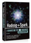 (二手書)Hadoop+Spark大數據巨量分析與機器學習整合開發實戰
