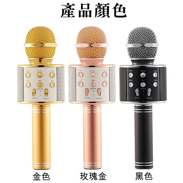 【coni shop】WS-858麥克風 藍芽麥克風 無線麥克風 K歌 直播 K歌神器 降噪 通過國家安全檢驗合格