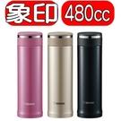 《快速出貨》象印【SM-JD48-PA】保溫杯/保溫瓶 優質家電