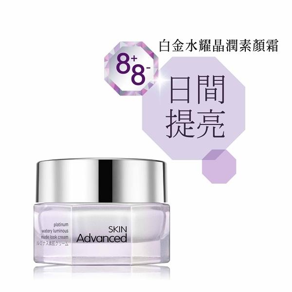 Skin Advanced 白金水耀晶潤素顏霜 45g
