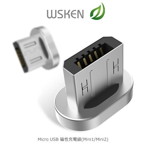 WSKEN Micro USB 磁性充電頭(Mini1/Mini2) (不含線) 磁吸頭 三星/SONY/ASUS/OPPO/小米