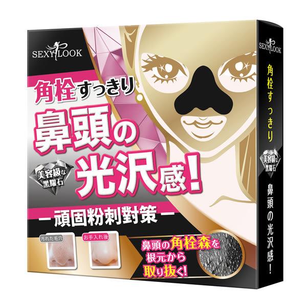 SEXYLOOK極效黑頭粉刺淨空組【康是美】