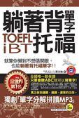 (二手書)躺著背單字TOEFL iBT托福