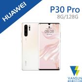 【贈原廠萬用旅行充電座】HUAWEI 華為 P30 Pro 8G/128G  6.47吋 智慧型手機【葳訊數位生活館】
