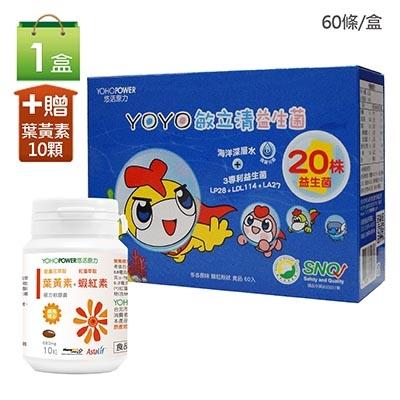 【悠活原力】YOYO敏立清益生菌-多多口味(60條/盒)+葉黃素10顆